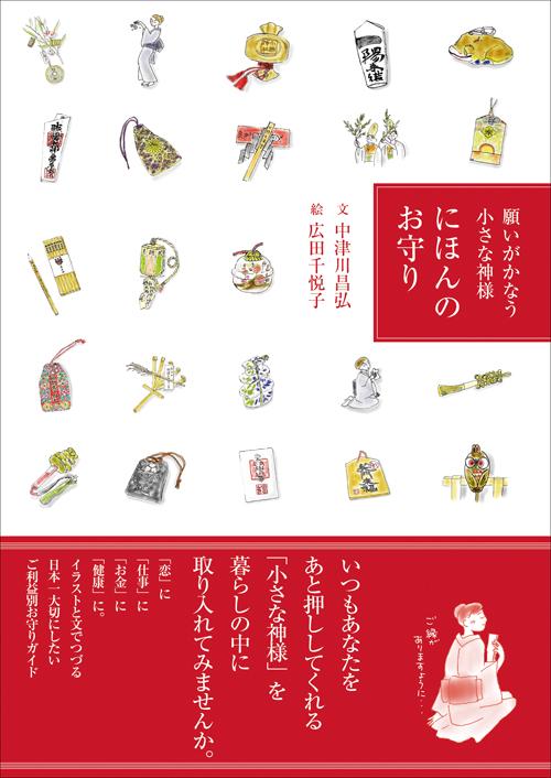 Omamori_cover_obi_2